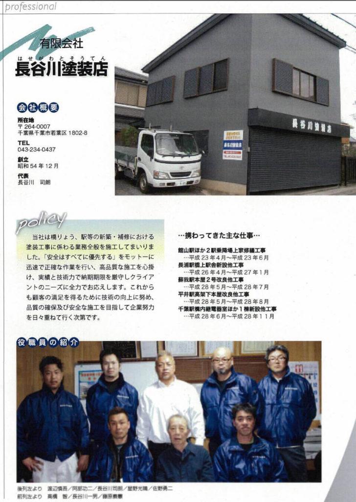 長谷川塗装店スタッフ